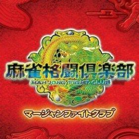 The cover art of the game Mahjong Kakutou Club.