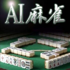 The cover art of the game AI Mahjong.