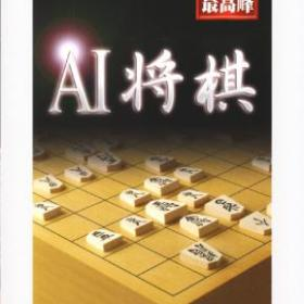 The cover art of the game AI Shougi (v2) (Best Collection).