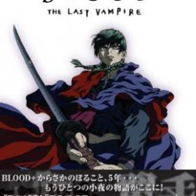 The cover art of the game Yarudora Portable: Blood the Last Vampire.