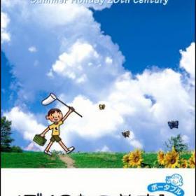 The cover art of the game Boku no Natsuyasumi Portable.