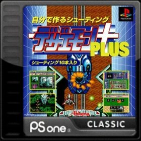 The cover art of the game Dezaemon Plus.