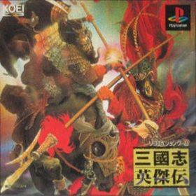 The cover art of the game Sangokushi Eiketsuden.