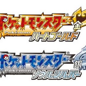 The cover art of the game Pokémon Sacred Gold/Storm Silver (Hack).