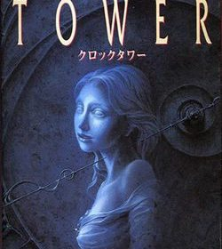 The cover art of the game Clock Tower (English Patched).