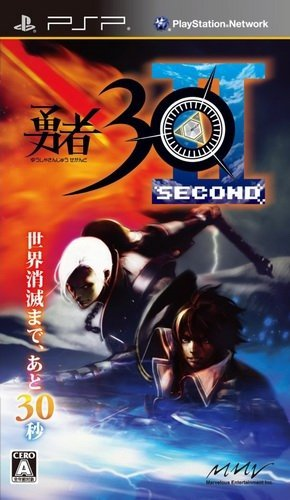 Yuusha 30 Second