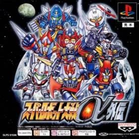 The cover art of the game Super Robot Taisen Alpha Gaiden.