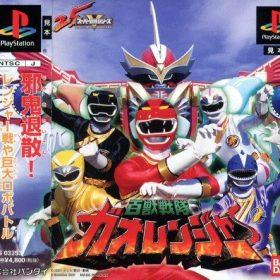 The cover art of the game Hyakujuu Sentai GaoRanger.