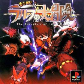 The cover art of the game Chippoke Ralph no Daibouken: The Adventure of Little Ralph.