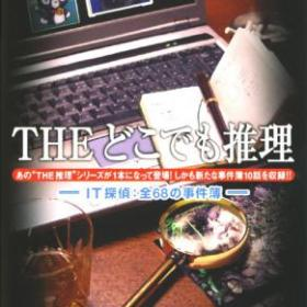 The cover art of the game Simple 2500 Series Portable!! Vol.3: The Doko Demo Suiri.