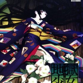 The cover art of the game Jigoku Shoujo Mioyosuga.