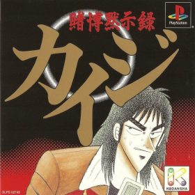 The cover art of the game Tobaku Mokushiroku Kaiji.