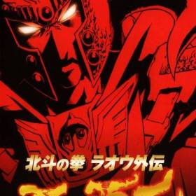 The cover art of the game Hokuto no Ken: Raoh Gaiden - Ten no Haou.