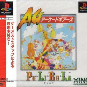 The cover art of the game Pu-Li-Ru-La Arcade Gear.
