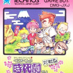 The cover art of the game Downtown Special: Kunio-kun no Jidaigeki Dayo Zen'in Shuugou!.