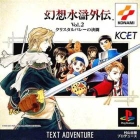 The cover art of the game Gensou Suiko Gaiden Vol. 2: Crystal Valley no Kettou.