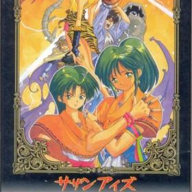 The cover art of the game 3x3 Eyes: Juuma Houkan.