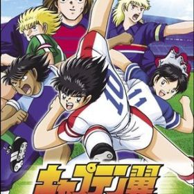 The coverart thumbnail of Captain Tsubasa