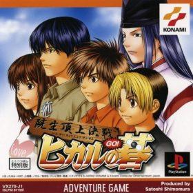 The cover art of the game Hikaru no Go: Insei Choujou Kessen.