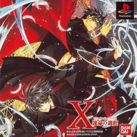 The cover art of the game X: Unmei no Tatakai.