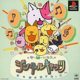 The cover art of the game Jingle Cats.