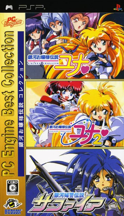 PC Engine Best Collection: Ginga Ojousama Densetsu Collection