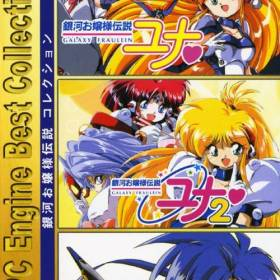 The cover art of the game PC Engine Best Collection: Ginga Ojousama Densetsu Collection.