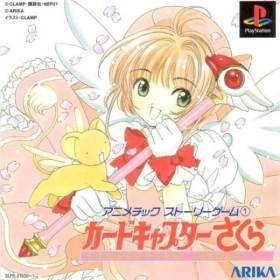 The cover art of the game Animetic Story Game 1: Card Captor Sakura.