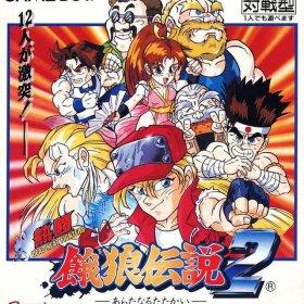 The cover art of the game Nettou Garou Densetsu 2 .