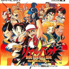 The cover art of the game Real Bout Special .