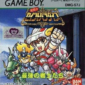 The cover art of the game Saint Paradise - Saikyou no Senshi-tachi .