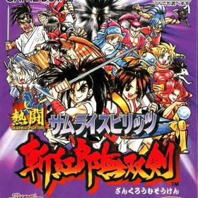 The cover art of the game Nettou Samurai Spirits - Zankurou Musouken .