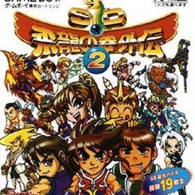 The cover art of the game SD Hiryuu no Ken Gaiden 2 .