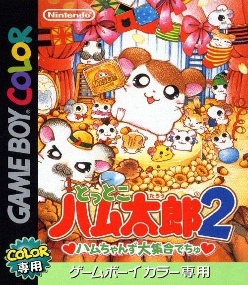 The coverart image of Tottoko Hamutarou 2 - Hamu-chan Zu Daishuugou Dechu