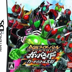 The coverart thumbnail of Kamen Rider Battle: Ganbaride Card Battle Taisen