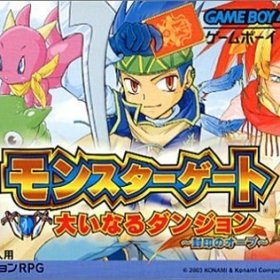 The cover art of the game Monster Gate 2 - Dai Inaru Dungeon.