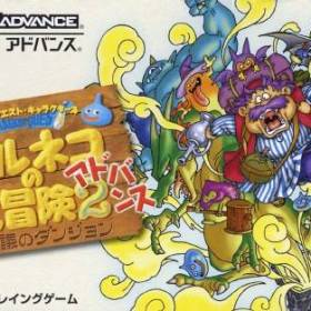 The cover art of the game Dragon Quest - Torneko's Adventure 2 .