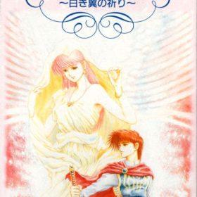 The cover art of the game Tenshi no Uta: Shiroki Tsubasa no Inori .