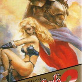 The cover art of the game Brandish 2: Expert.