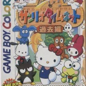 The cover art of the game Sanrio Timenet: Kako Hen.