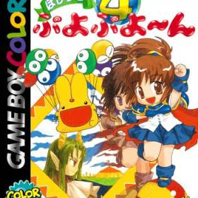 The cover art of the game Pocket Puyo Puyo~n.