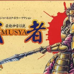 The cover art of the game Gousou Jinrai Densetsu - Musya.