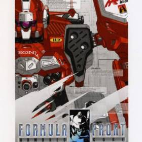 The cover art of the game Armored Core: Formula Front International (PSP the Best).