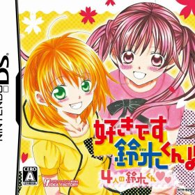 The cover art of the game Suki desu Suzuki-kun!! 4-nin no Suzuki-kun.