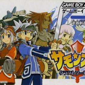 The cover art of the game Summon Night.