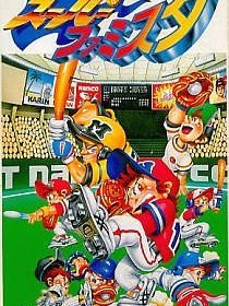 The cover art of the game Super Famista .