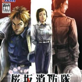 The cover art of the game Sakurazaka Shouboutai.