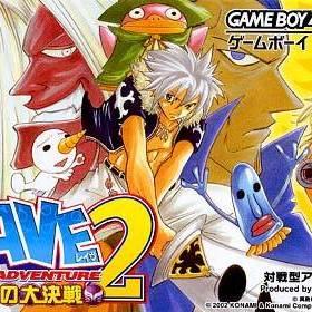 The coverart thumbnail of Groove Adventure Rave - Hikari to Yami no Daikessen 2
