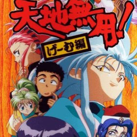 The cover art of the game Tenchi Muyou! - Game Hen .