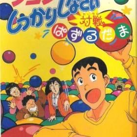 The cover art of the game Tsuyoshi Shikkari Shinasai - Taisen Puzzle Dama .